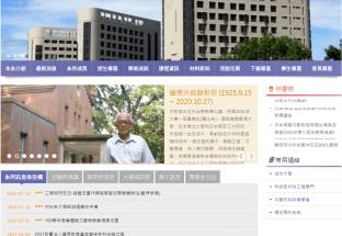 國立成功大學材料科學及工程學系