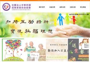 社團法人中華民國弱勢家庭互助協會