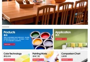 海青塗料股份有限公司