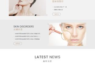 許乃仁皮膚科診所