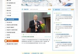 臺灣製藥工業同業公會